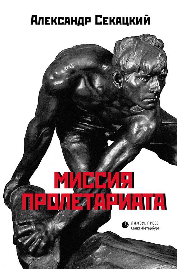 Александр Секацкий - Миссия пролетариата
