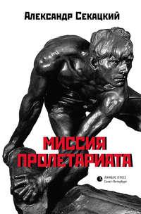 Секацкий, Александр  - Миссия пролетариата