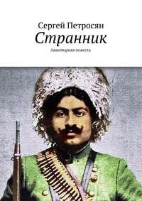 Сергей Петросян - Странник
