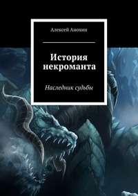 Анохин, Алексей  - История некроманта. Наследник Судьбы