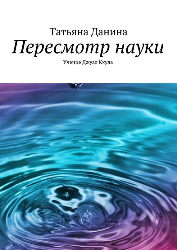 Татьяна Данина Пересмотр науки