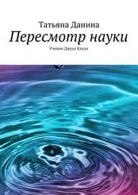 Данина, Татьяна  - Пересмотр науки