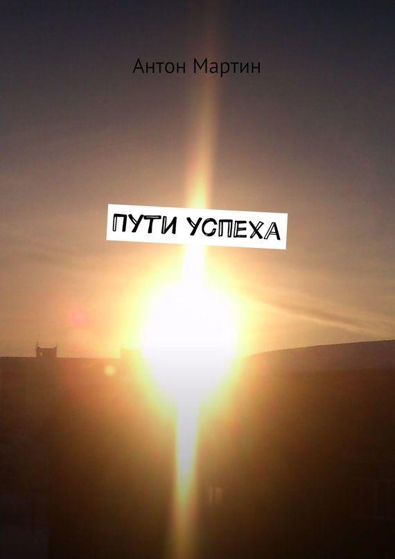 Антон Мартин - Пути успеха