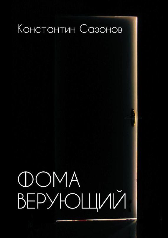 Константин Сазонов Фома Верующий свет любви