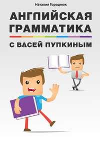 - Английская грамматика сВасей Пупкиным
