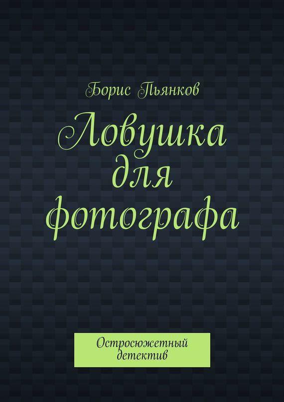 напряженная интрига в книге Борис Борисович Пьянков