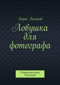 Борис Борисович Пьянков - Ловушка для фотографа