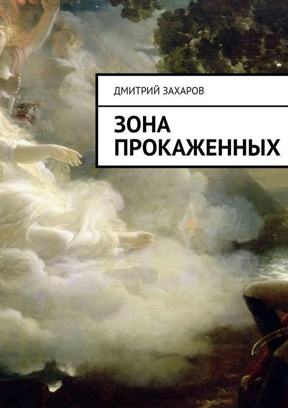 Дмитрий Захаров Зона прокаженных