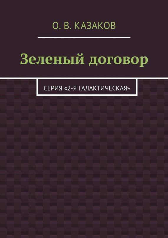 Олег Казаков Зеленый договор олег трушин под счастливой звездой