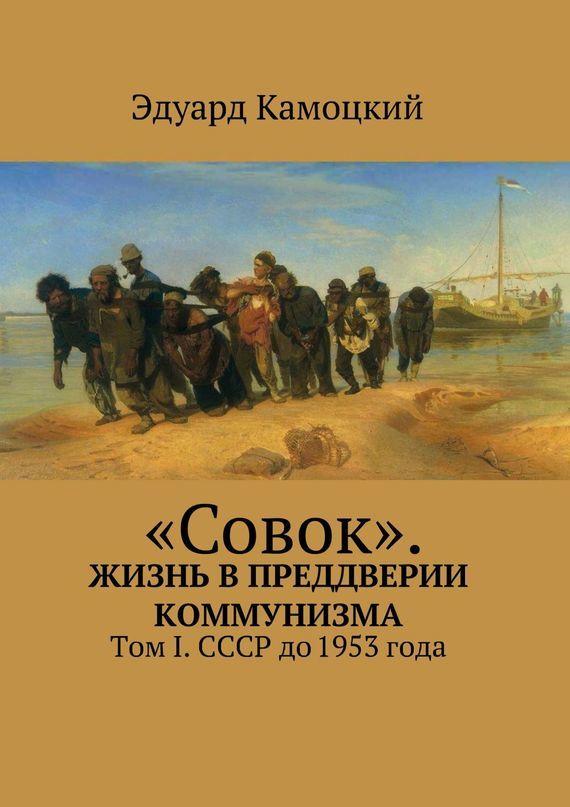 Эдуард Камоцкий «Совок». Жизнь впреддверии коммунизма китаева а я и моя пароварка