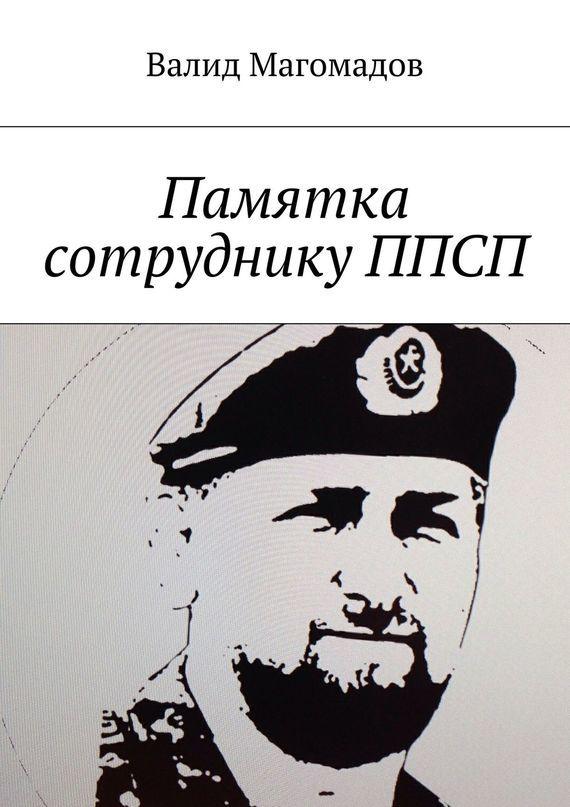 Валид Вахидович Магомадов Памятка сотрудникуППСП
