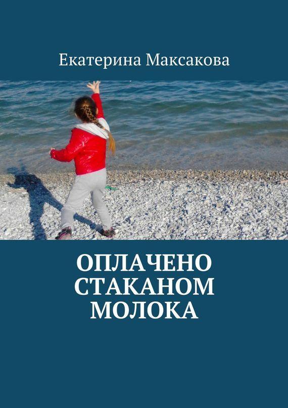 Екатерина Максакова Оплачено стаканом молока