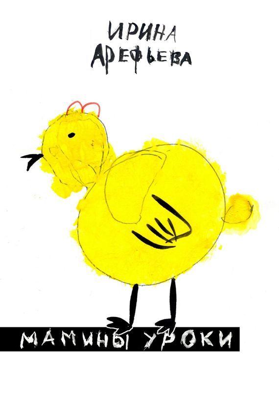 Ирина Арефьева Мамины уроки актерское мастерство первые уроки учебное пособие dvd