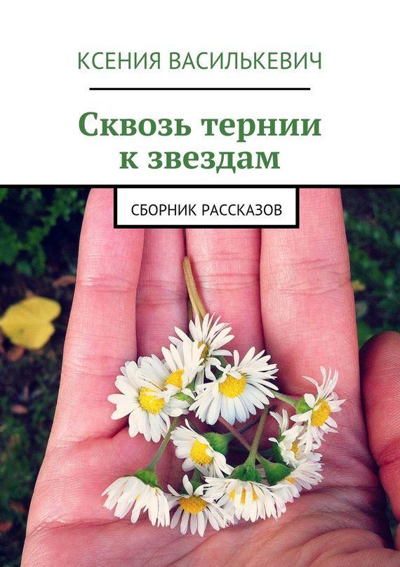 Ксения Василькевич бесплатно