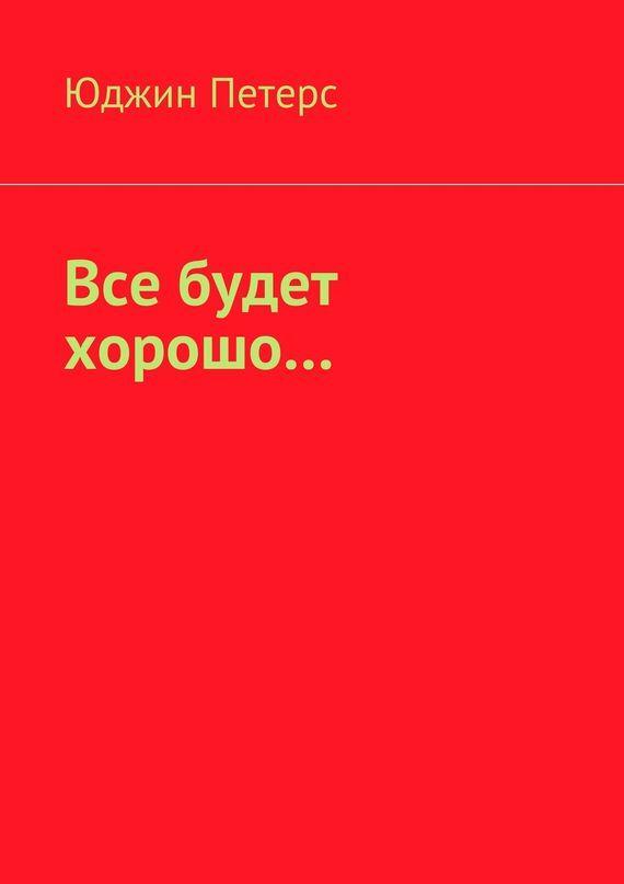 Обложка книги Все будет хорошо…, автор Петерс, Юджин