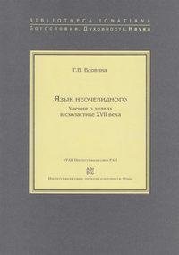 Вдовина, Г. В.  - Язык неочевидного. Учения о знаках в схоластике XVII века