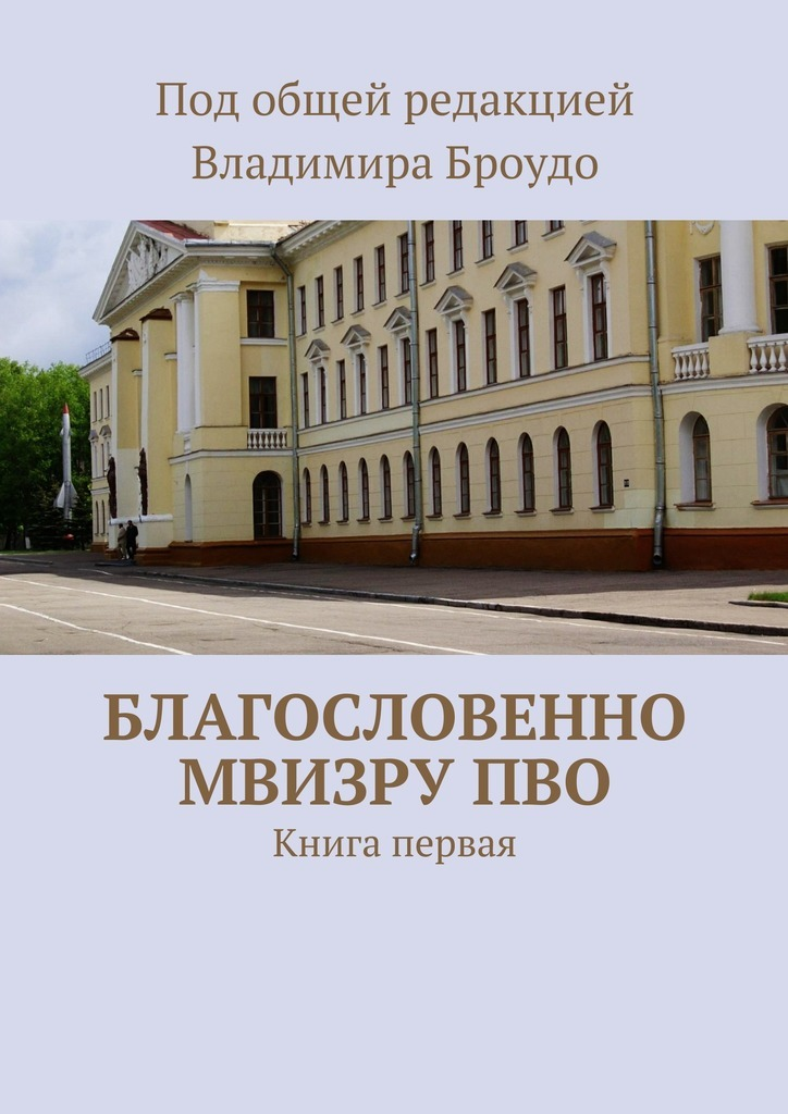 Коллектив авторов Благословенно МВИЗРУПВО. Книга первая
