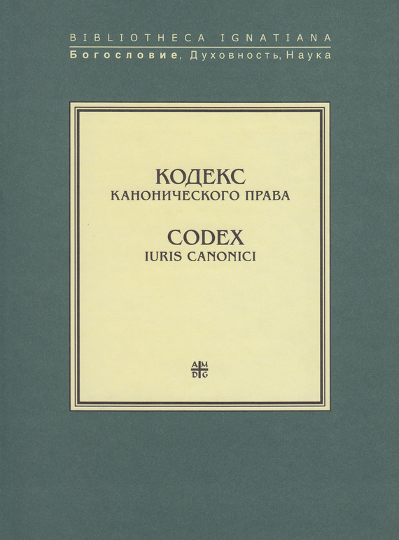 Кодекс канонического права / Codex Iuris Canonici от ЛитРес