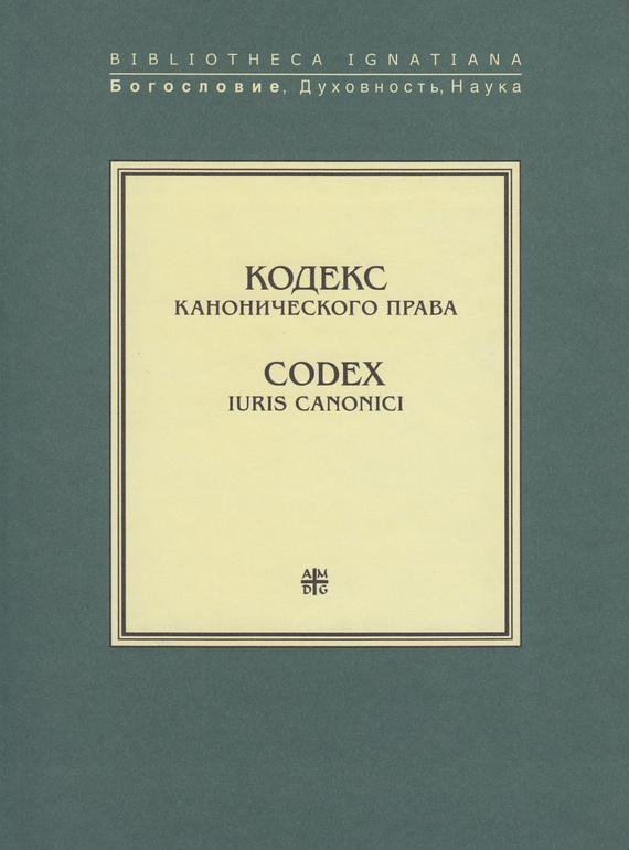 Скачать Кодекс канонического права Codex Iuris Canonici бесплатно Автор не указан