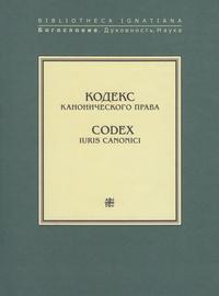 Отсутствует - Кодекс канонического права / Codex Iuris Canonici