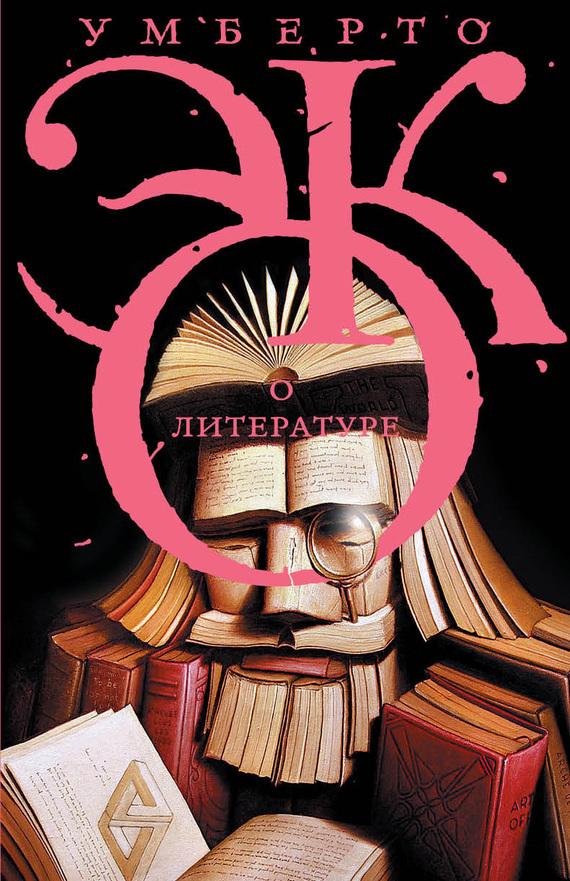 О литературе. Эссе