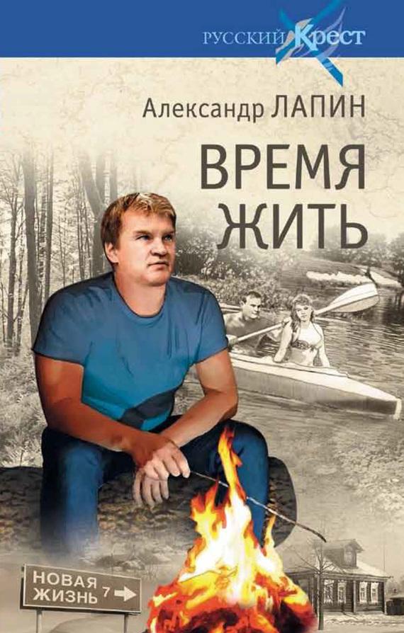 Александр Лапин Время жить