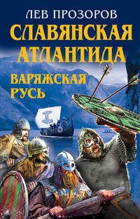 Прозоров, Лев  - Славянская Атлантида – Варяжская Русь