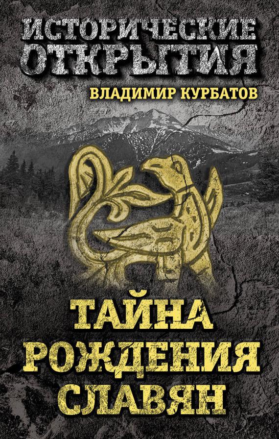 Владимир Курбатов Тайна рождения славян н а липин сакральная история славян