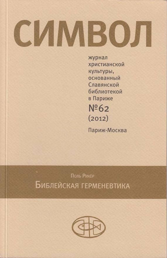 Отсутствует Журнал христианской культуры «Символ» №62 (2012) какой антирадар лучше 2012