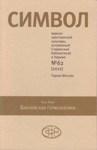 Отсутствует - Журнал христианской культуры «Символ» №62 (2012)