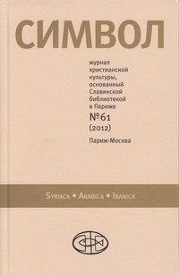 Отсутствует - Журнал христианской культуры «Символ» №61 (2012)