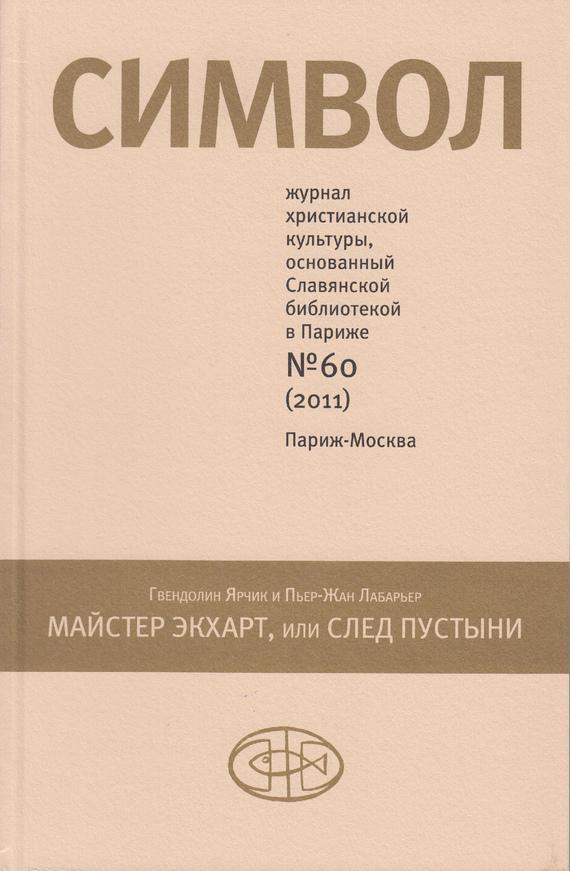 Обложка книги Журнал христианской культуры «Символ» №60 (2011), автор Отсутствует