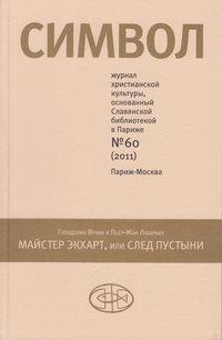 Отсутствует - Журнал христианской культуры «Символ» №60 (2011)
