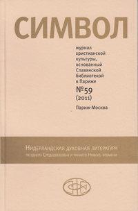 Отсутствует - Журнал христианской культуры «Символ» №59 (2011)