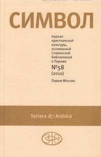 Отсутствует - Журнал христианской культуры «Символ» №58 (2010)