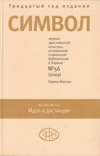 Отсутствует - Журнал христианской культуры «Символ» №56 (2009)
