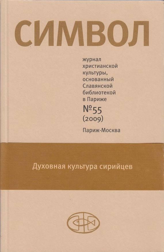 Обложка книги Журнал христианской культуры «Символ» №55 (2009), автор Отсутствует