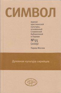 Отсутствует - Журнал христианской культуры «Символ» №55 (2009)