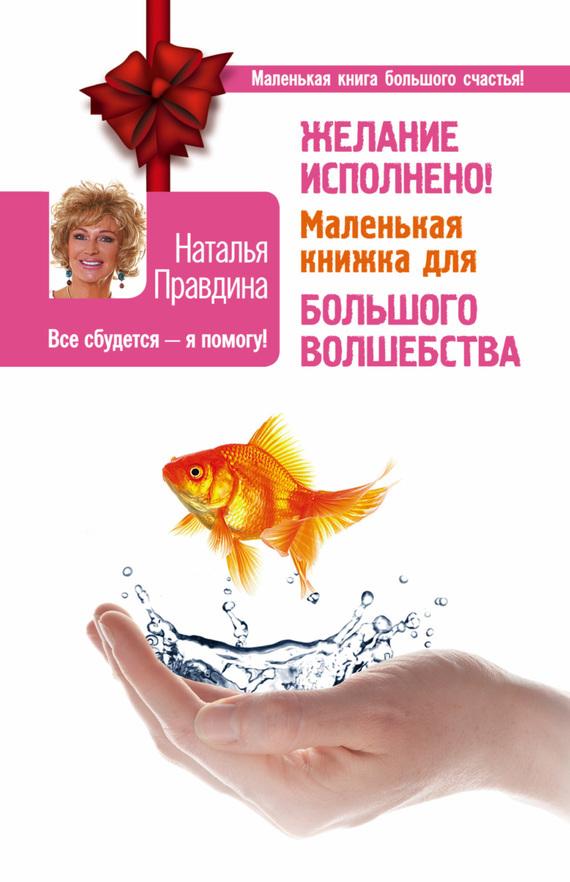 Скачать Наталья Правдина бесплатно Желание исполнено Маленькая книжка для большого волшебства
