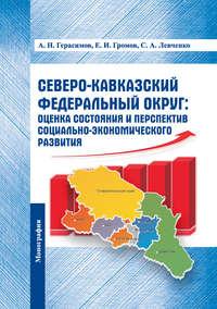 Герасимов, Алексей  - Северо-Кавказский федеральный округ: оценка состояния и перспектив социально-экономического развития