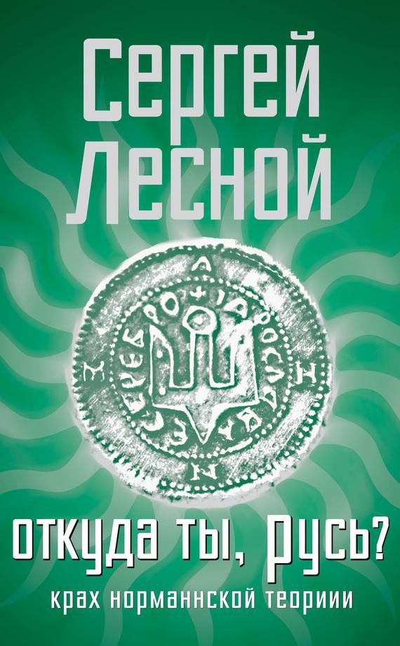 Сергей Лесной Откуда ты, Русь? Крах норманнской теории кто мы жили были славяне