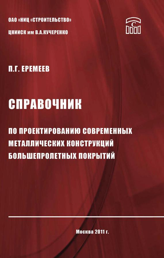 электронный файл П. Г. Еремеев скачивать легко