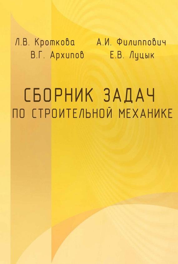 Скачать Сборник задач по строительной механике бесплатно Л. В. Кроткова