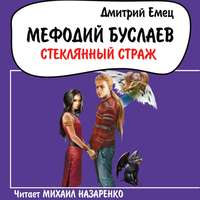 Емец, Дмитрий  - Стеклянный страж
