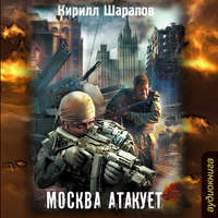 Шарапов, Кирилл  - Москва атакует