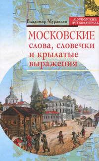 Муравьев, Владимир  - Московские слова, словечки и крылатые выражения