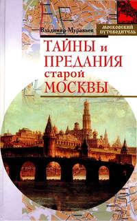 Муравьев, Владимир  - Тайны и предания старой Москвы
