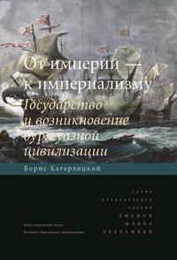 Кагарлицкий, Борис  - От империй – к империализму. Государство и возникновение буржуазной цивилизации