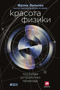 Вильчек, Фрэнк  - Красота физики. Постигая устройство природы