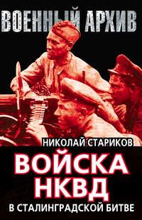 Стариков, Николай  - Войска НКВД в Сталинградской битве